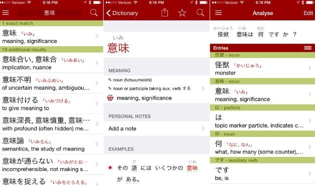 Phần mềm học tiếng Nhật Imiwa